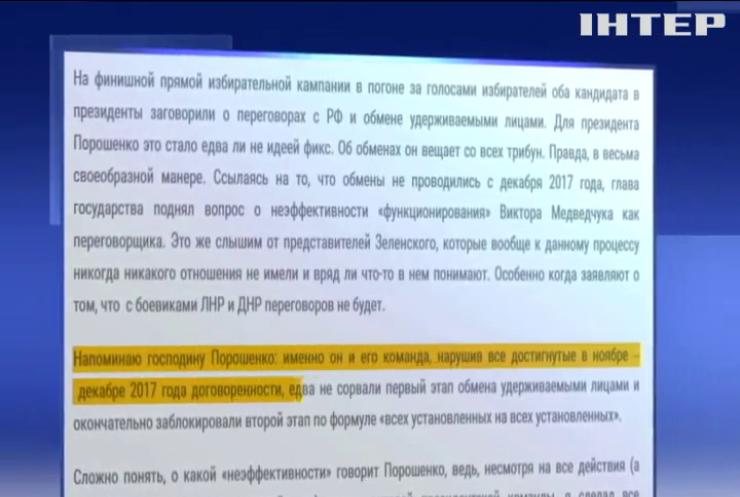 """Віктор Медведчук: """"Лише Порошенко винен у провалі звільнення українських полонених"""""""