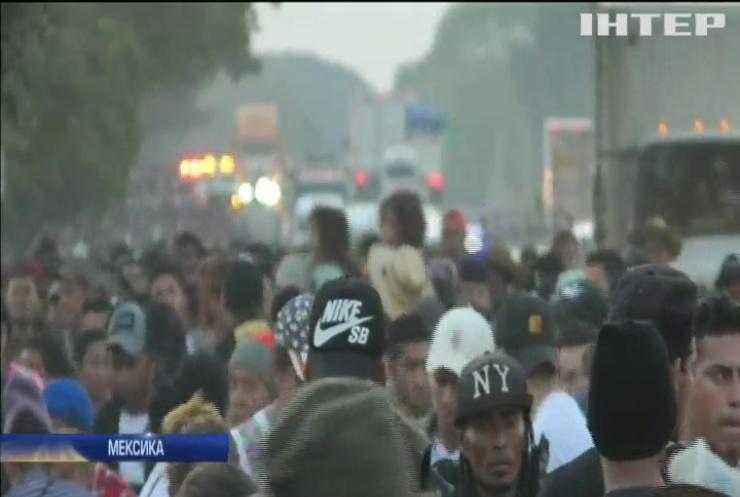 До кордонів США прямує новий караван мігрантів з Мексики