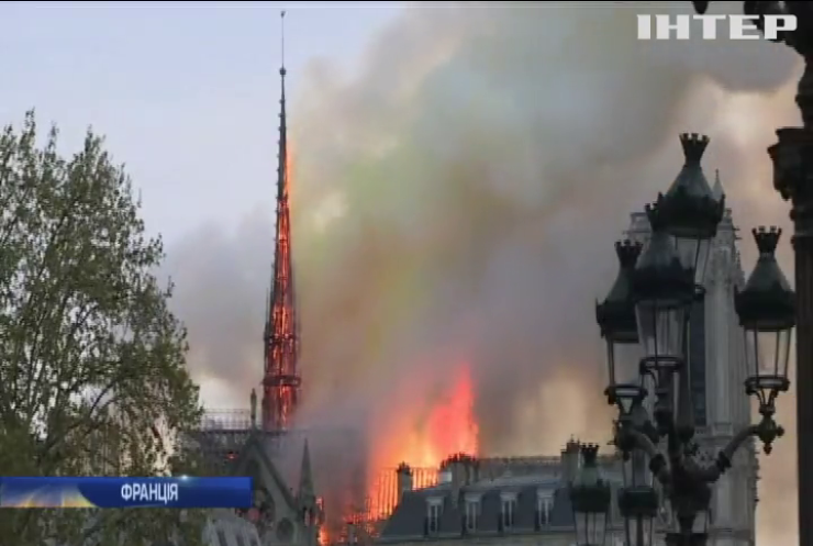 Пожежа у Парижі: вдалося зберегти основну структуру будівлі