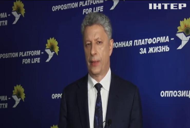 Влада має забезпечити прозорість проведення голосування - Юрій Бойко