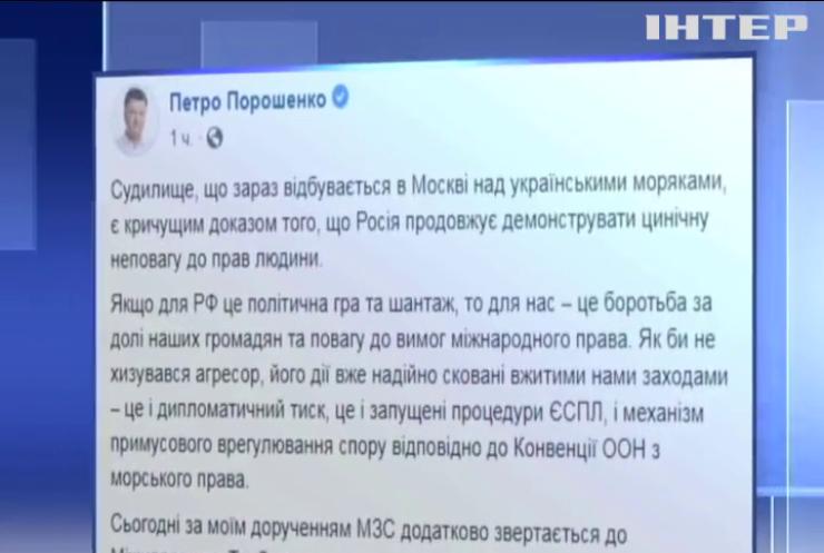 Звільнити українських моряків: Росія демонструє неповагу до прав людини - Петро Порошенко
