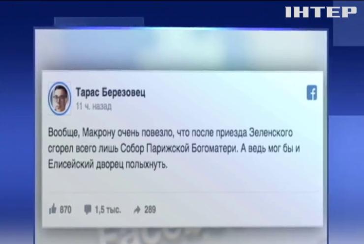 Скандальний допис українського політолога обурив Францію