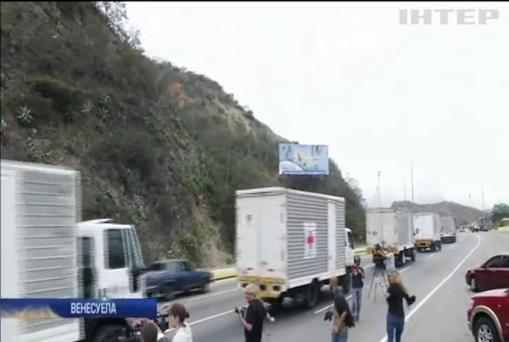 До Венесуели прибули вантажівки з гуманітарною допомогою