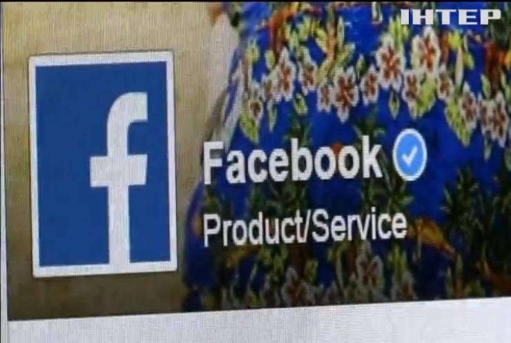 Facebook звинуватили у продажу персональних даних користувачів