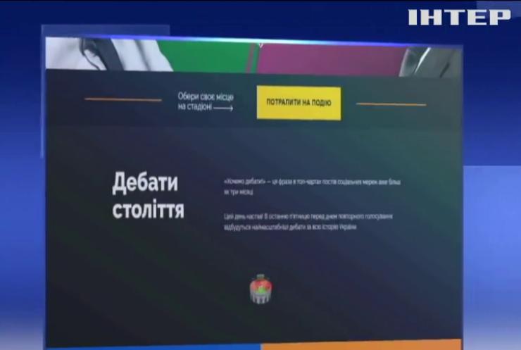 Дебати Порошенка і Зеленського: штаби кандидатів узгоджують останні деталі