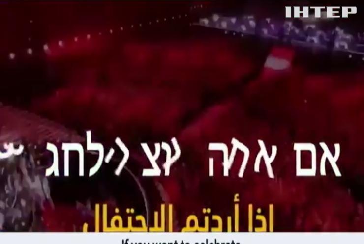 """ХАМАС погрожує розбомбити """"Євробачення"""" в Тель-Авіві"""