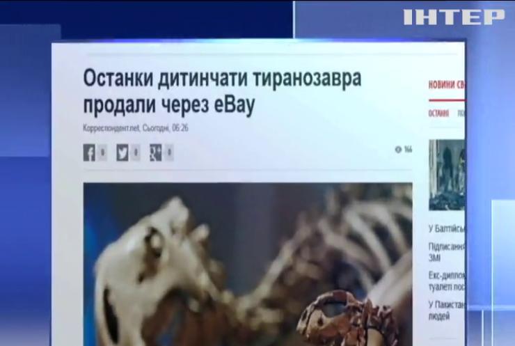 Останки динозавра продали через e-Bay