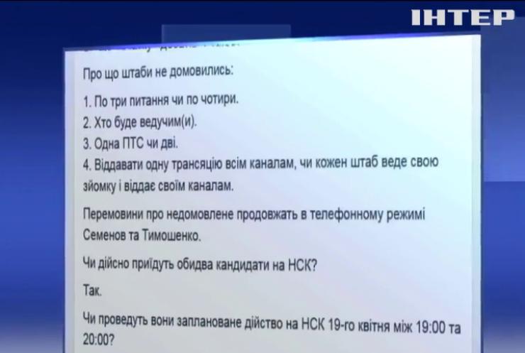 Кандидати у президенти України дійшли згоди щодо дебатів