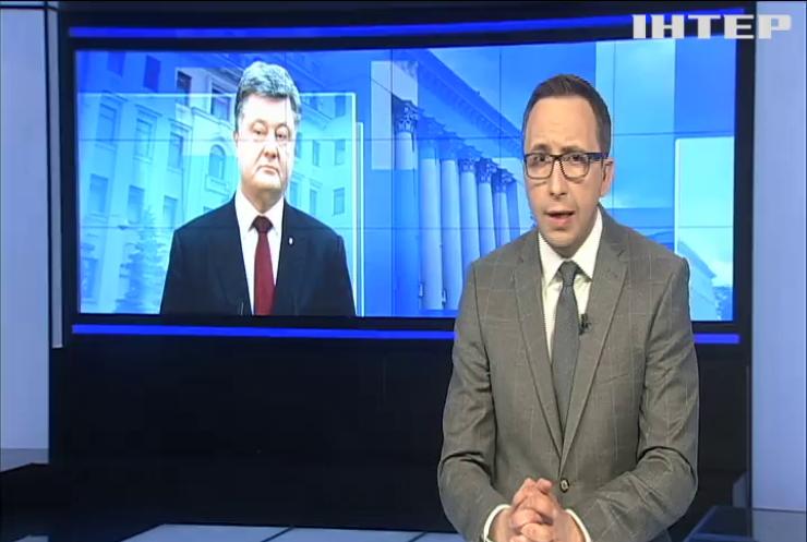 """Петро Порошенко прокоментував рішення суду про незаконність націоналізації """"Приватбанку"""""""