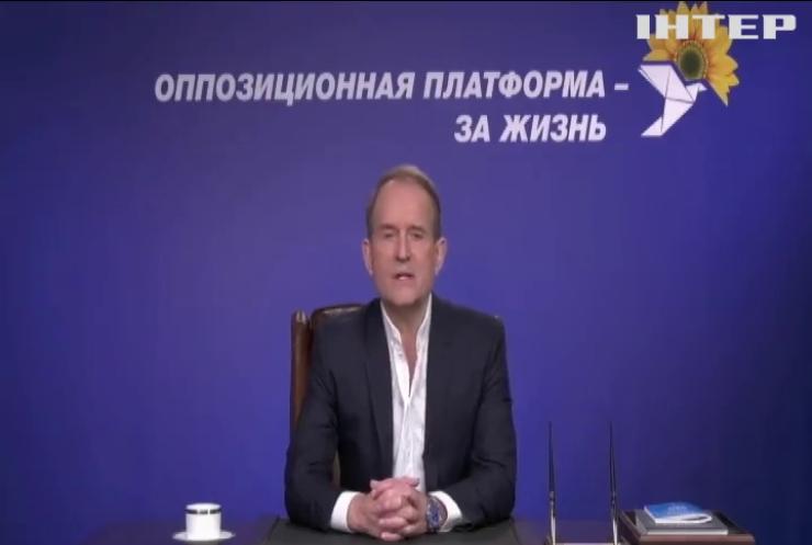 Порошенко має знизити ціни на газ для населення - Віктор Медведчук