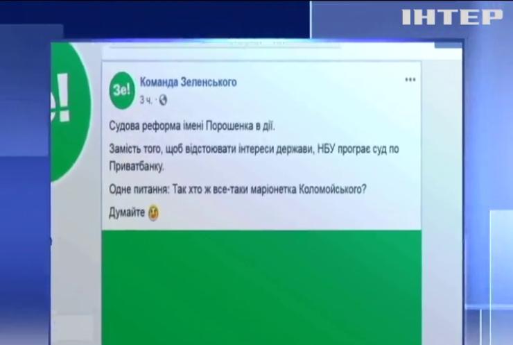 """Провал судової реформи: у Зеленського прокоментували рішення суду щодо """"Приватбанку"""""""