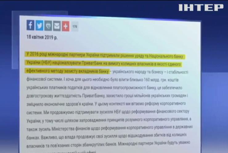 """У світі прокоментували судове рішення у справі """"ПриватБанку"""""""