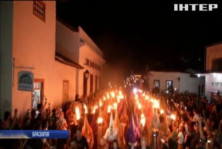 Інквізитори зі смолоскипами пройшлися містом у Бразилії