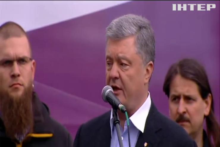 "Петро Порошенко взяв участь в акції ""Захисти Україну"""