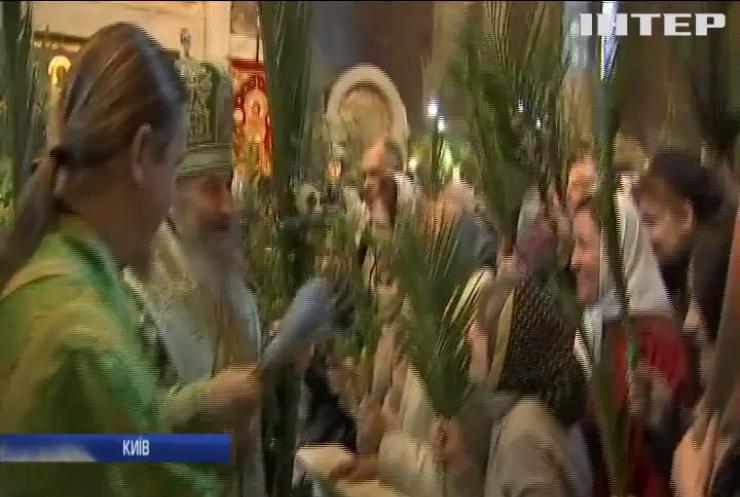 Вербна неділя: у Києво-Печерській Лаврі православні віряни східного обряду зібралися на святкове богослужіння