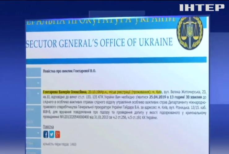 ГПУ допитає оточення Петра Порошенка