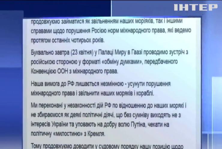 У Гаазі представники Росії та України обговорять долю полонених моряків