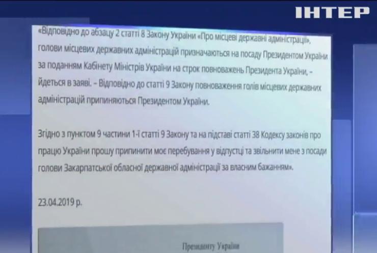 Губернатор Закарпатської області написав заяву на звільнення