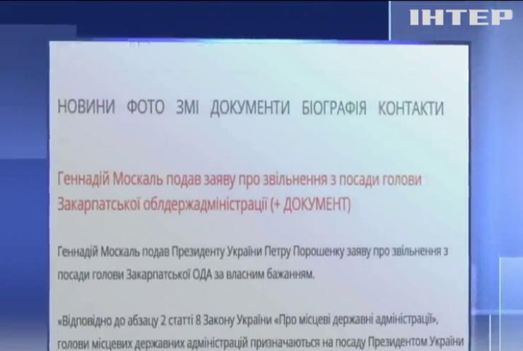 Геннадій Москаль написав заяву на звільнення