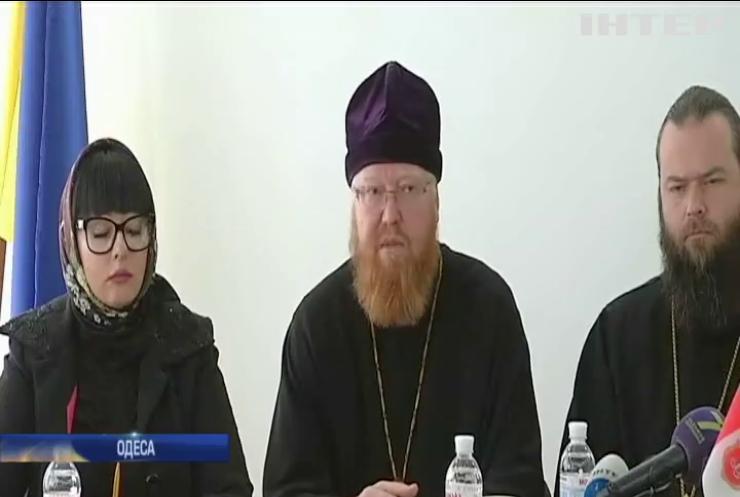 На Одещині представники різних конфесій шукали шляхи примирення між релігійними спільнотами