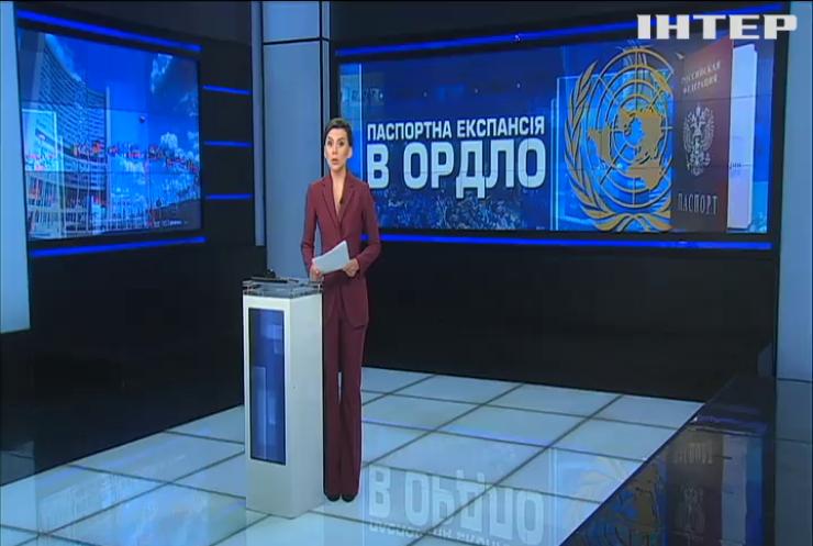 Російські паспорти на Донбасі: Україна скликає Радбез ООН