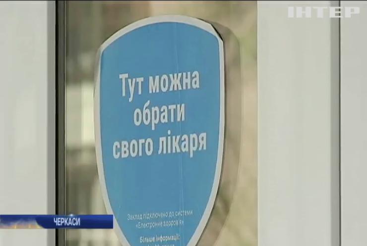 Жителі Черкащини потерпають від нестачі сімейних лікарів