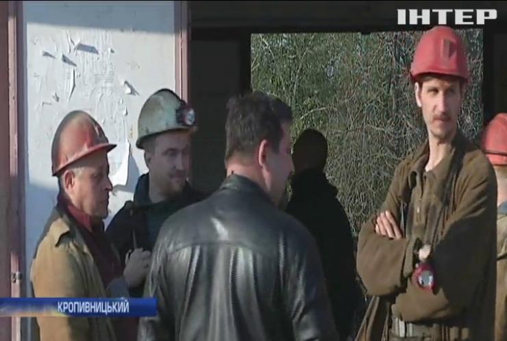 У Кропивницькому звільнили з роботи десятки шахтарів
