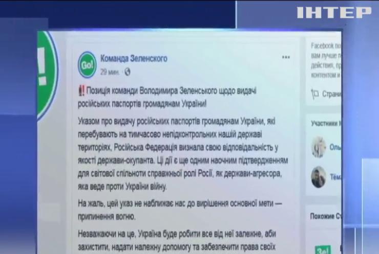 У штабі Володимира Зеленського відреагували на скандальний указ