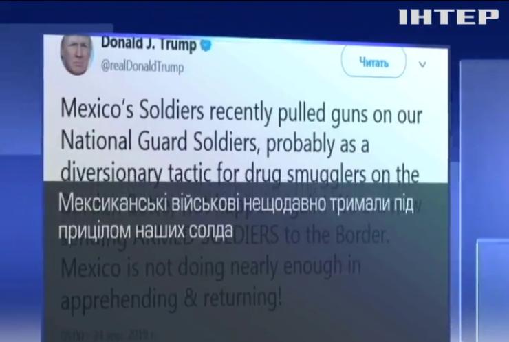 США спорядили озброєних військових на кордон з Мексикою