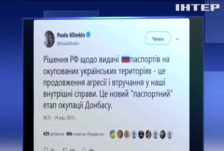 """""""Паспортний"""" етап окупації Донбасу: Україна скликає Радбез ООН"""