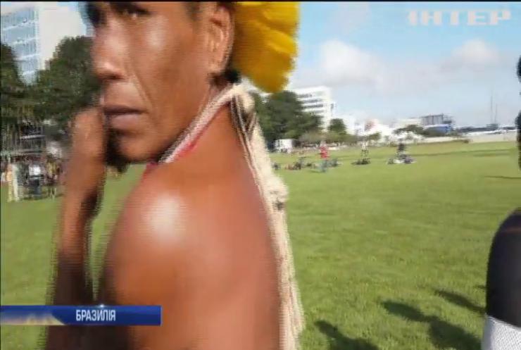 Бразильські індіанці влаштували протест у столиці країни