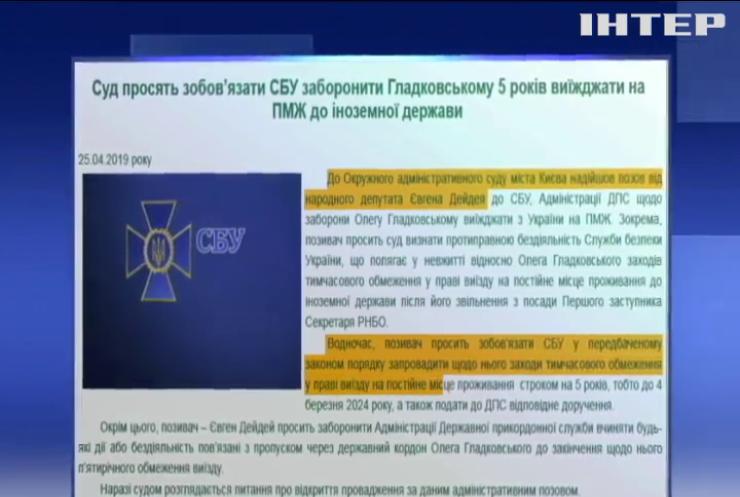 Олегу Гладковському хочуть заборонити виїзд за кордон