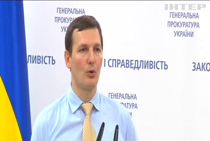 Заступник Генпрокурора написав рапорт на звільнення