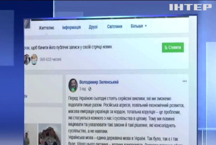 Володимир Зеленський проаналізує закон про мову на відповідність Конституції