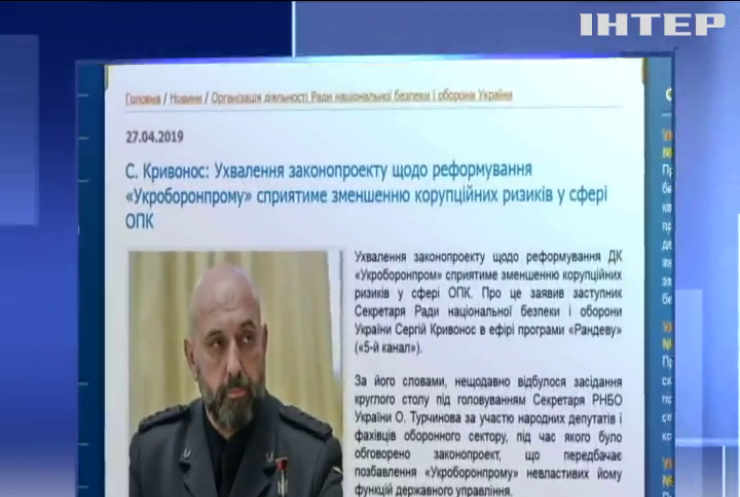 """У РНБО вирішили знищити """"Укроборонпром"""""""