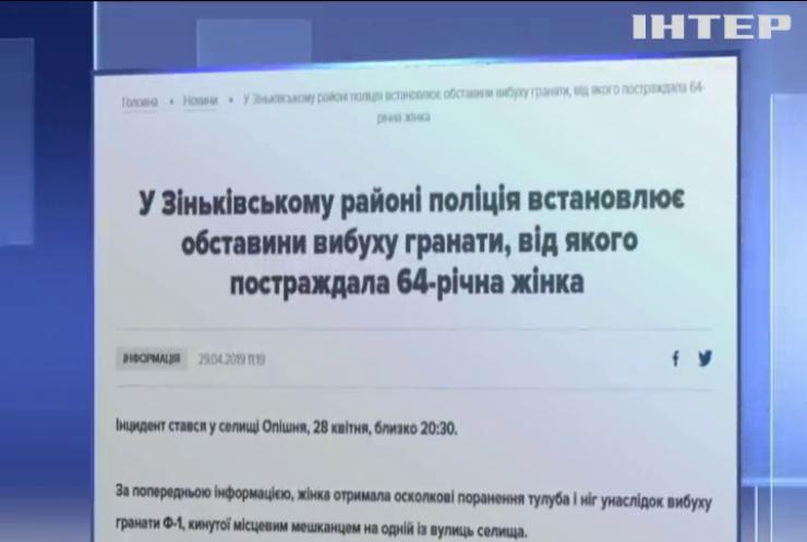 На Полтавщині у жінку кинули гранату