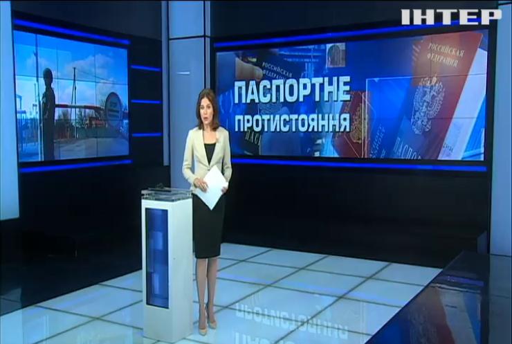 Україна закликає не визнавати російські паспорти для жителів ОРДЛО
