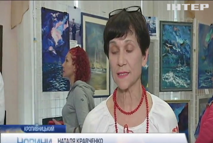 У Кропивницькому присвятили виставку полоненим українським морякам