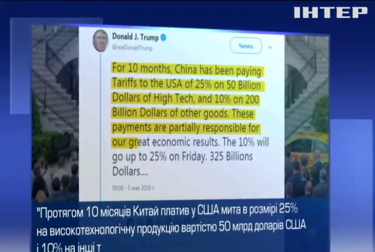 Дональд Трамп заявив про підвищення тарифів на китайські товари