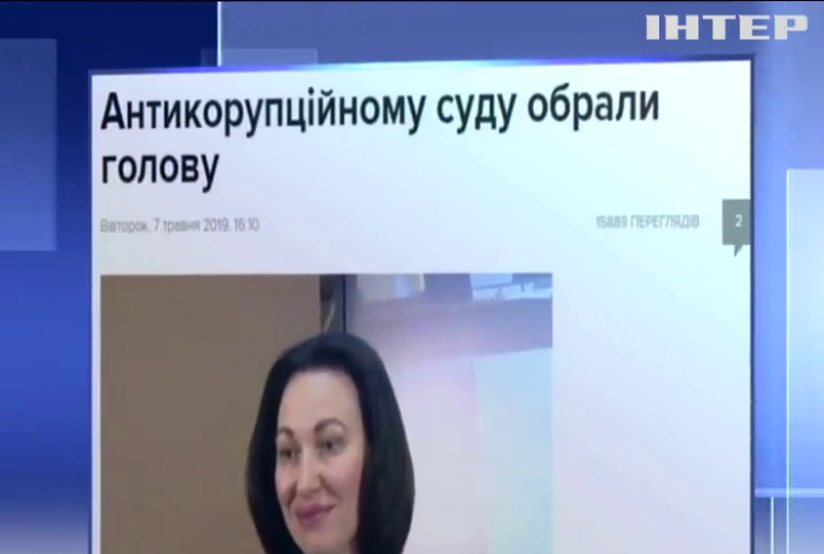 В Україні обрали голову Антикорупційного суду