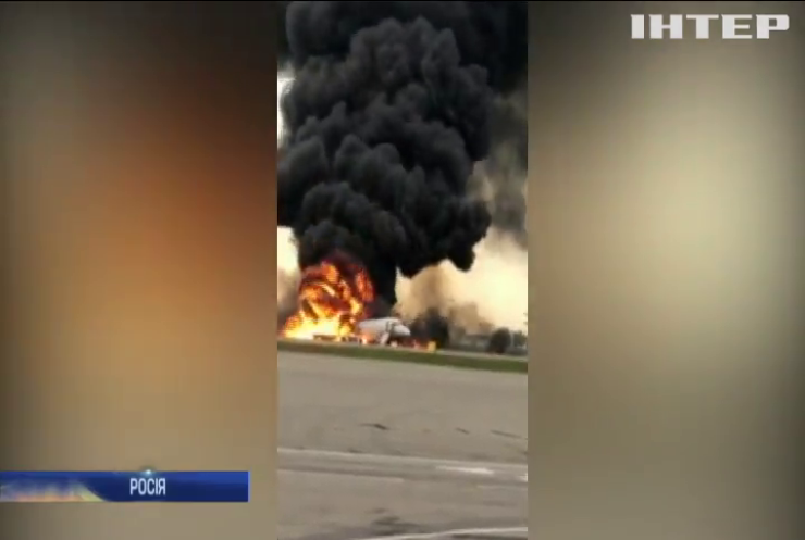 """Авіакатастрофа в """"Шереметьєво"""": фахівці зробили невтішні висновки"""