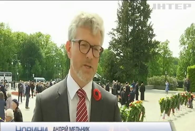 Німеччина відзначає День звільнення від нацизму