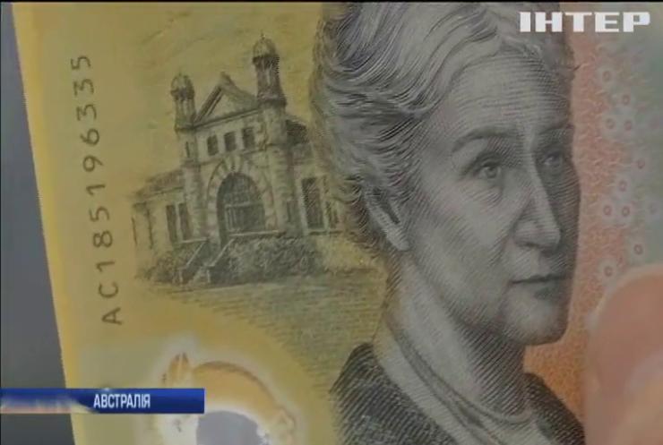 Австралійці знайшли на банкнотах друкарську помилку