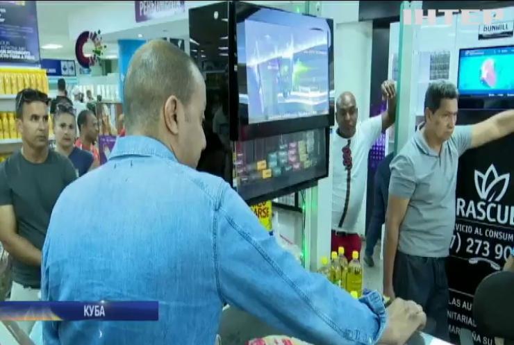 На Кубі обмежили продаж продуктів харчування