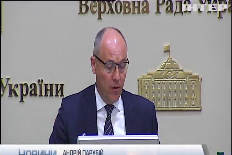 Парламент визначиться з датою інавгурації – Андрій Парубій