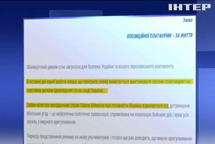 """Вихід із Мінських угод призведе до загострення ситуації на Донбасі - """"Опозиційна платформа – За життя"""""""