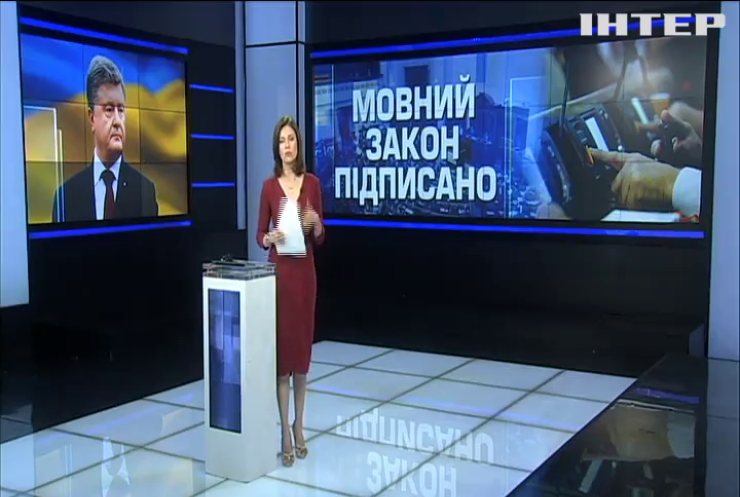 """Петро Порошенко підписав закон """"про мову"""""""