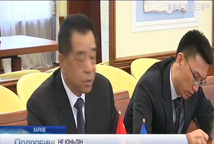 На Харківщину приходять китайські інвестиції
