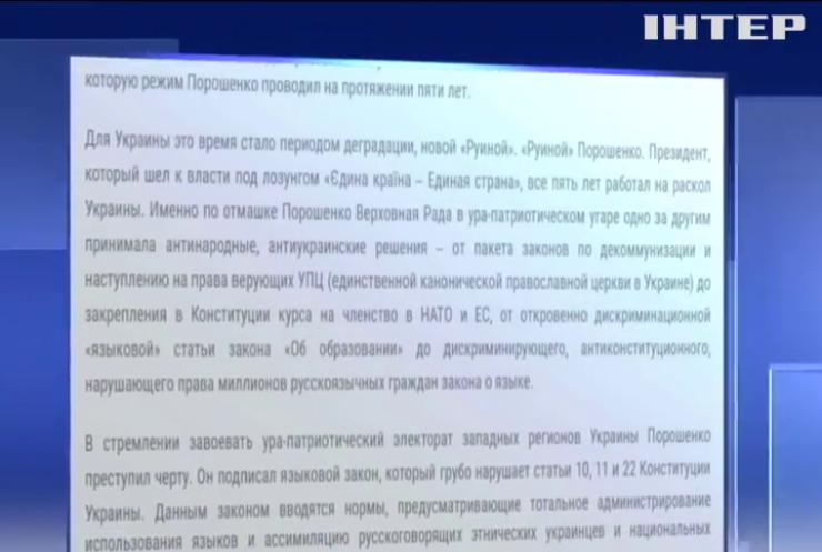 Закон про мову є антиукраїнським і порушує три статті Конституції  - Віктор Медведчук