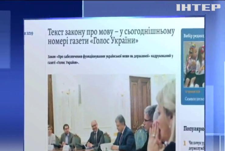 """""""Голос України"""" опублікував скандальний закон про мову"""
